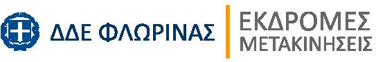 Δ.Δ.Ε. Φλώρινας - Προσκλήσεις ενδιαφέροντος για εκδρομές - μετακινήσεις