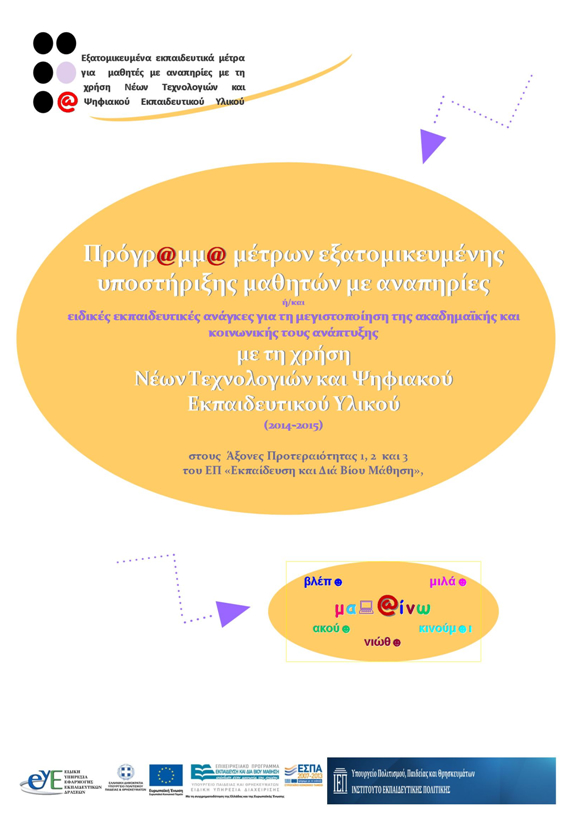 Πρόγραμμα Μέτρων Εξατομικευμένης Υποστήριξης Μαθητών με Αναπηρίες ή/και Ειδικές Εκπαιδευτικές Ανάγκες για τη Μεγιστοποίηση της Ακαδημαϊκής και Κοινωνικής τους Ανάπτυξης με τη Χρήση Νέων Τεχνολογιών και Ψηφιακού Εκπαιδευτικού Υλικού
