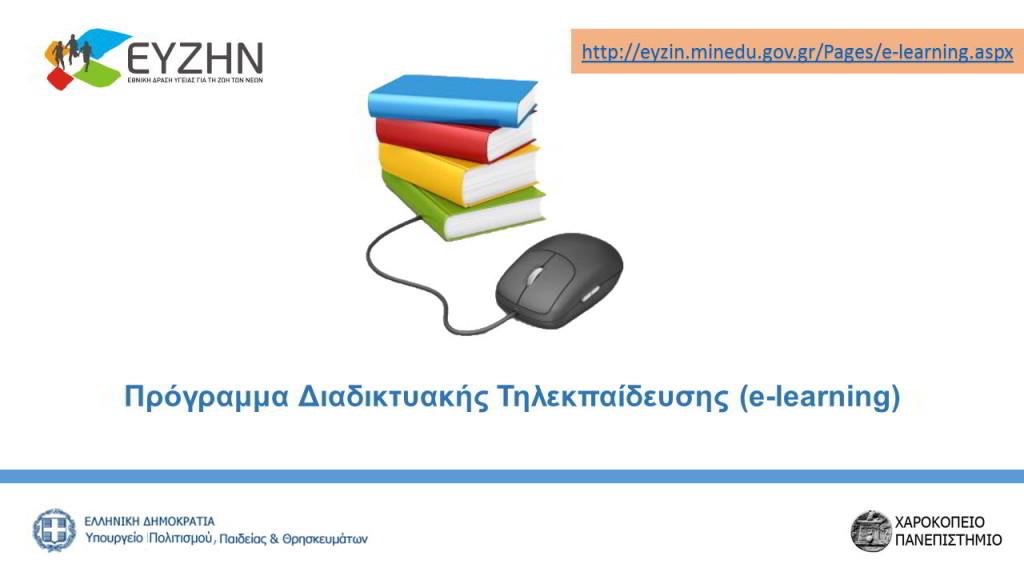 2015_ΕΥΖΗΝ_E-LEARNING