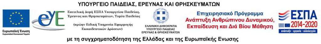 2016_ΝΕΟ_ΛΟΓΟΤΥΠΟ_ΕΣΠΑ