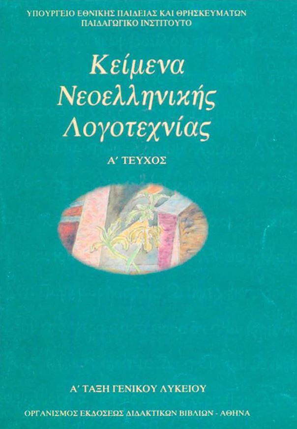Κείμενα Νεοελληνικής Λογοτεχνίας Α' Τεύχος