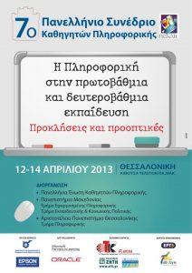 PEKAP-7oSynedrio-Thessaloniki-12-14Apr2013