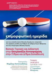 Hmerida-Ping-Pong-Florina-24Apr2013