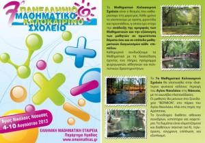 7oMathimatikoSxoleio-AgiosNikolaosImathias-4-10Aug2013