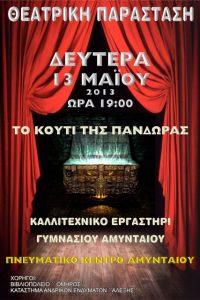 GymnasioAmyntaiou-ToKoutiTisPandoras-13Maiou2013