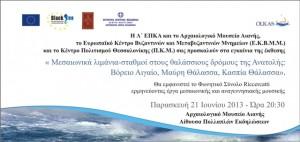 AianiKozanis-21-6-2013